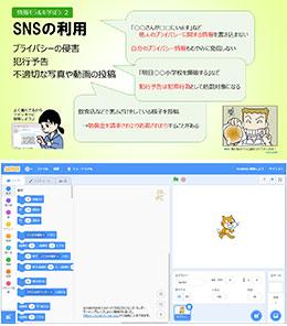 3つのテーマで提示用教材を提供 監修は山住富也名古屋文理大教授