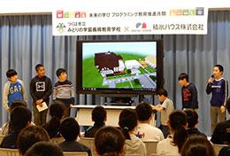 「楽しい家」や「環境にやさしい家」をテーマに様々なアイデアを盛り込んだ家を発表
