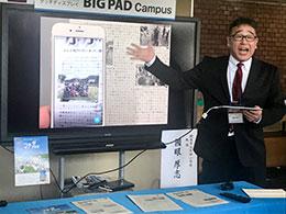 学校便りの写真にスマホをかざすと動画が視聴できる(竹田小学校)