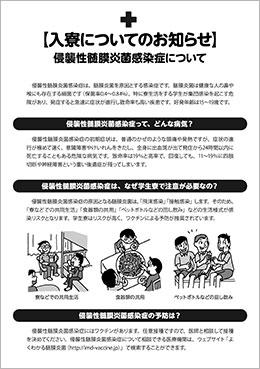 注意を喚起する入寮者向け配付資料の例(出典:岡田晴恵・著『学校の感染症対策 改訂版』東山書房)