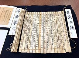 生徒が木簡に万葉仮名を書き、書道の鑑賞も行った