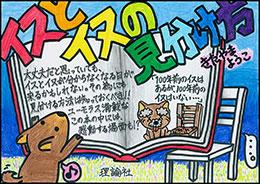 「POP王賞」市川市立南行徳中学校2年生