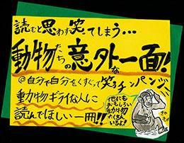 「コンテスト事務局賞」明和町立明和西小学校5年生の作品