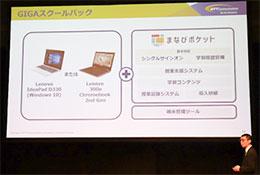 GIGAスクールパック対応2機種に教育クラウドの仕組みと教材コンテンツ、授業支援ツール等を同梱して提供