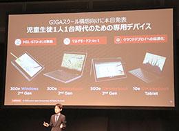 ChromeOS3機種、WindowsOS1機種を新たに提供する