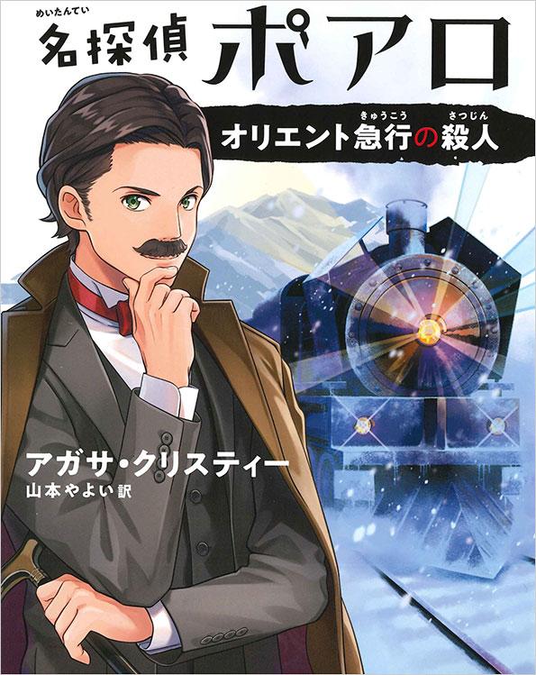 『名探偵ポアロ オリエント急行の殺人』(本体価格1300円)