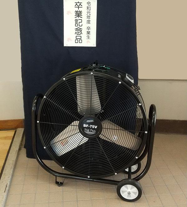 卒業式会場に展示された寄贈品の「ビッグファン」