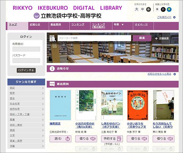 電子図書館は中学生から高校生まで広く活用された
