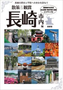 ユニプラン編集部/編 A5判 49頁 540円+税