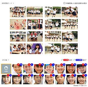 それぞれの子供が何枚の写真に掲載されているか、顔面積はどれくらいかをAIで瞬時で計測