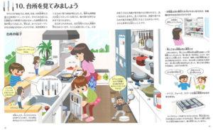 各国の台所にはそれぞれ特色のある道具が並ぶ。日本の台所は?外国のキャラクターのコメントに注目(『日本のごはん』より)