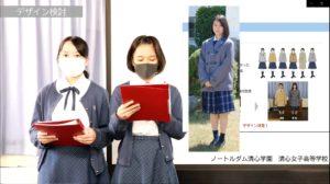 全国から5校の生徒がオンラインで探究活動の成果を報告。写真はノートルダム清心学園 清心女子高等学校の生徒