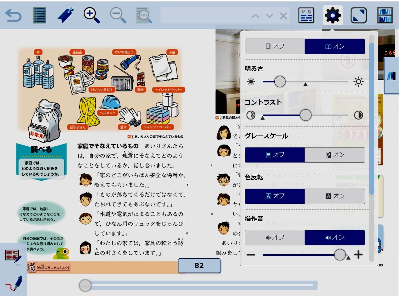 シンプルなツールバー(上)とペンツール の入り口(左下)。設定ボタン(右上)から 見開き表示や明るさ、コントラスト、グ レースケール、操作音などを変更できる