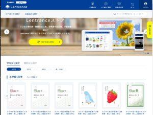 Lentranceストアを10月に開始。学習者用デジタル教科書・教材を個人で購入できる