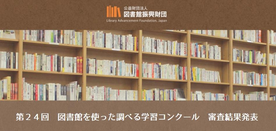 図書館振興財団HP