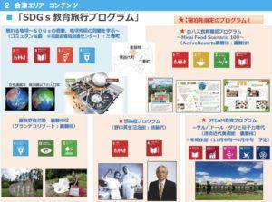 感染症プログラムがある野口英世記念館(福島)