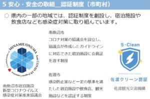 新潟県内の一部地域で感 染症の認証制度を創設