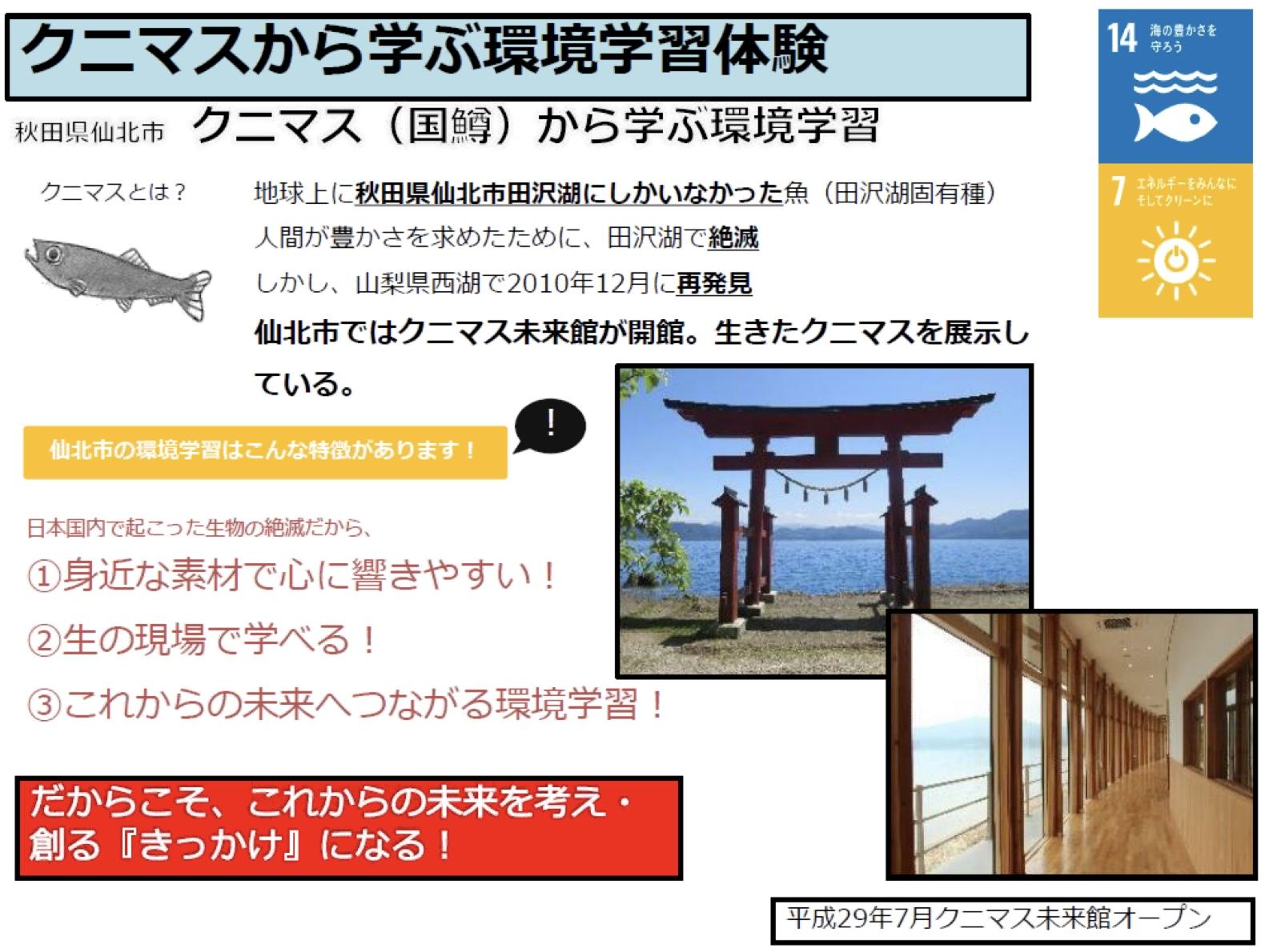 クニマスから環境学べる クニマス未来館(秋田)