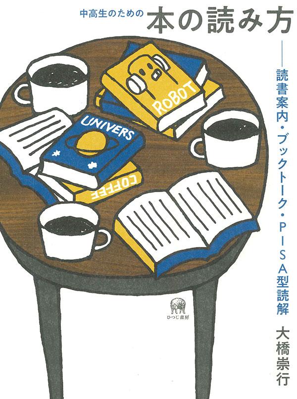 ひつじ書房 税込1980円