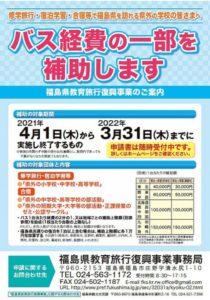 福島県教育旅行 バス助成