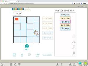 プログラミング学習教材を提供(小学校算数)