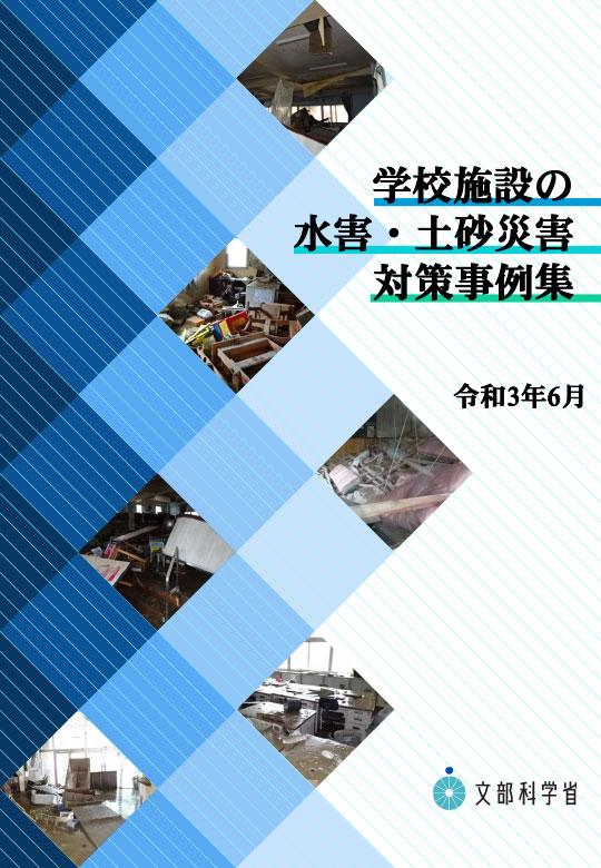 学校施設の水害・ 土砂災害対策事例集