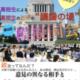 中高生・大学生を対象にした国会式議論イベント「模擬国会」を8月19日開催
